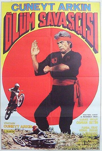 Воин смерти (1984)