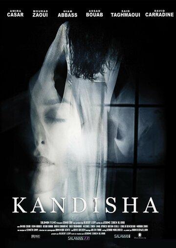 Фильм Кандиша