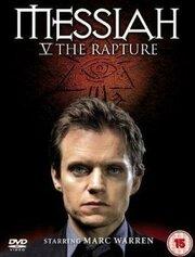 Мессия 'Вознесение' (2008)
