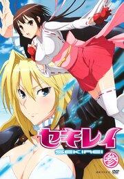 Сэкирэй (2008) смотреть онлайн в хорошем качестве