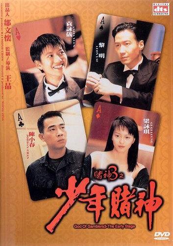 56076 - Бог игроков 3: Ранние годы ✸ 1996 ✸ Гонконг