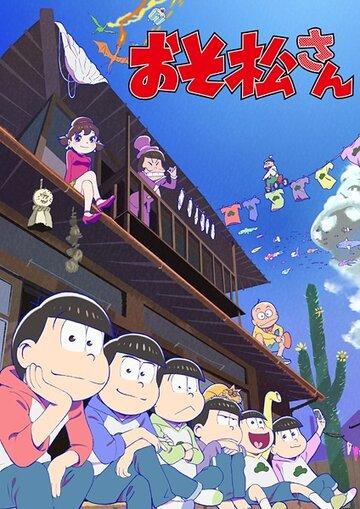 Осомацу-сан ТВ-2 2015