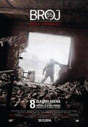 Смотреть Номер 55 (2014) в HD качестве 720p