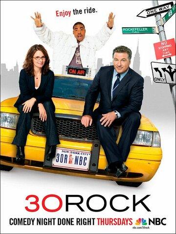 Студия 30 (30 Rock)