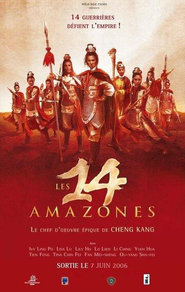 Скачать дораму 14 амазонок Shi si nu ying hao