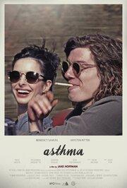 Астма (2014)