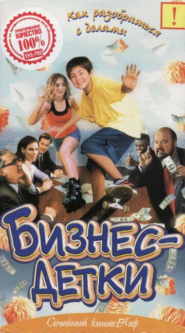 Бизнес — детки (2000)