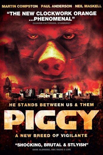 Свинтус (Piggy)