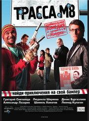 Трасса М8 (2008)