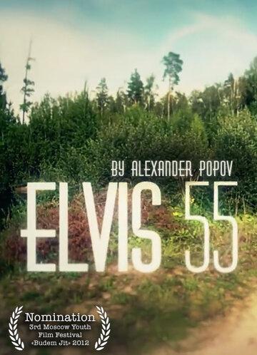 Элвис 55