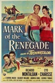 Ренегат Марк (1951)