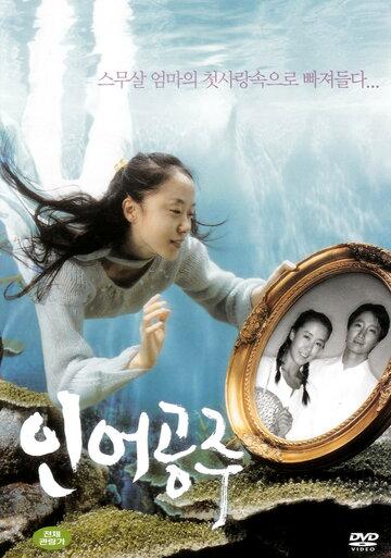 Принцесса-русалка (2004)