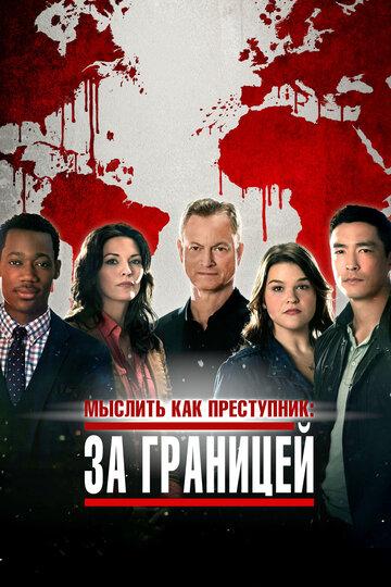 ������� ��� ����������: �� �������� (Criminal Minds: Beyond Borders)