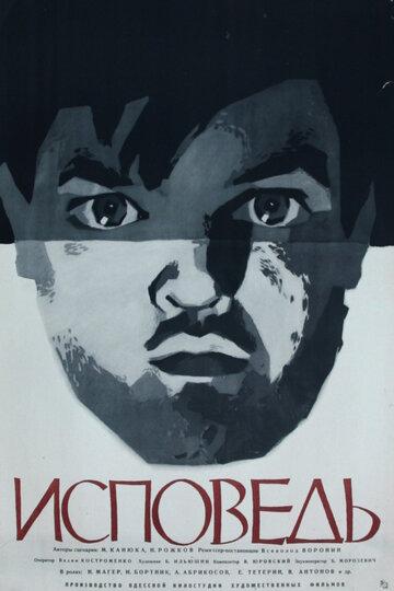 Исповедь (1962)