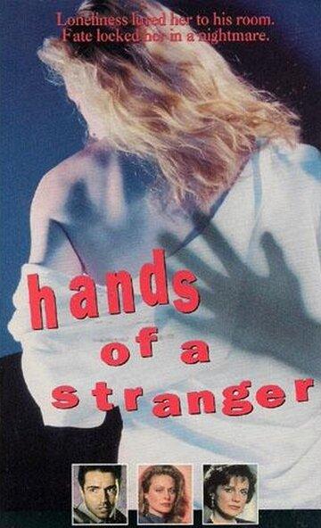 Руки незнакомца (1987)