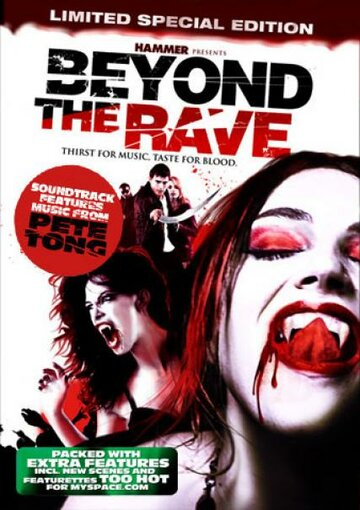 По ту сторону рейва (2008)