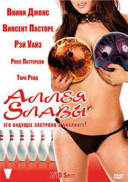 Аллея славы (2007)