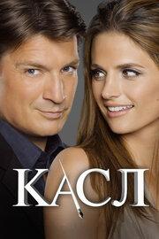 Смотреть Касл (6 сезон) (2013) в HD качестве 720p