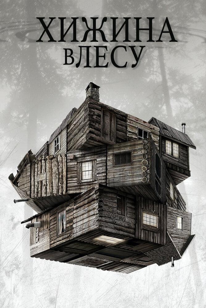 https://www.kinopoisk.ru/images/film_big/419209.jpg