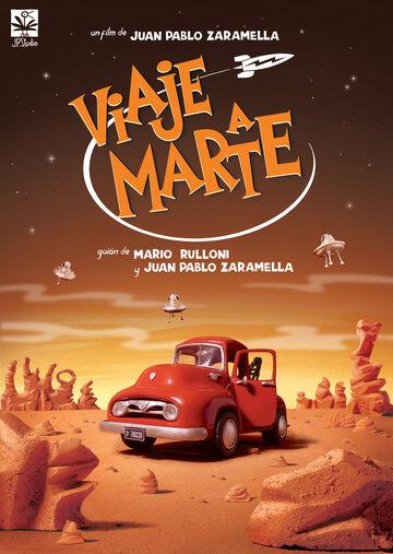 Путешествие на Марс (2005)