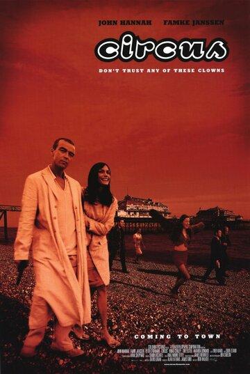 Постер к фильму Чужая игра (2000)