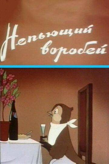 Непьющий воробей (1960)