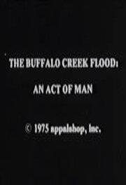 Потоп в Баффало Крик: Мужской поступок