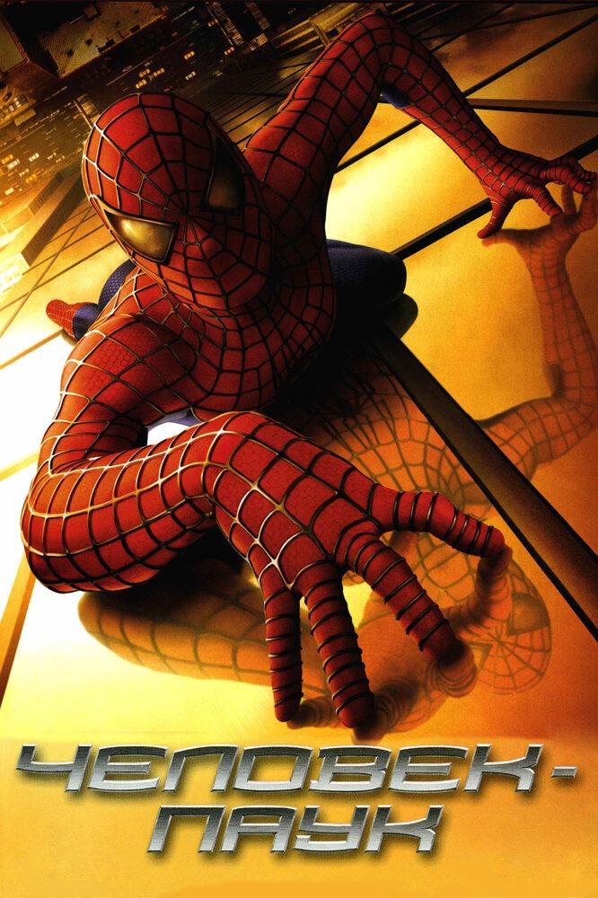 Человек-паук 1 (2002) - смотреть онлайн