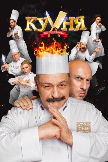 Фильм Кухня. Последняя битва