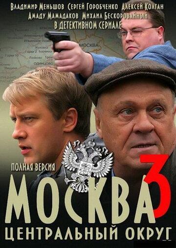 Москва. Центральный округ 3 (2010) полный фильм онлайн