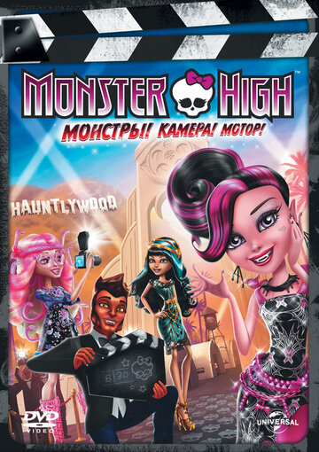 ����� ��������: �������! ������! �����! (Monster High: Frights, Camera, Action!)