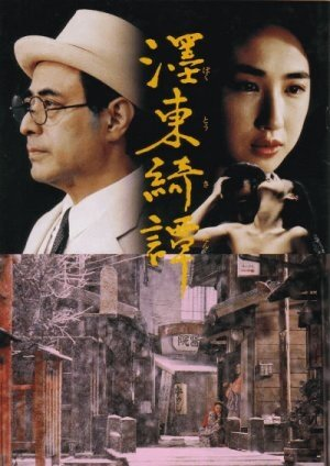Странная история, произошедшая к востоку от одной реки (1992)