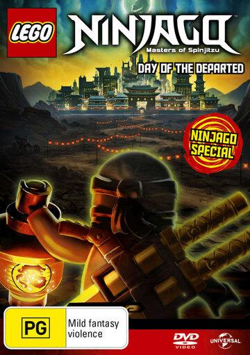 LEGO Ниндзяго: День ушедших 2016 | МоеКино