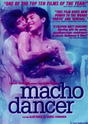Мужские танцы (1988)
