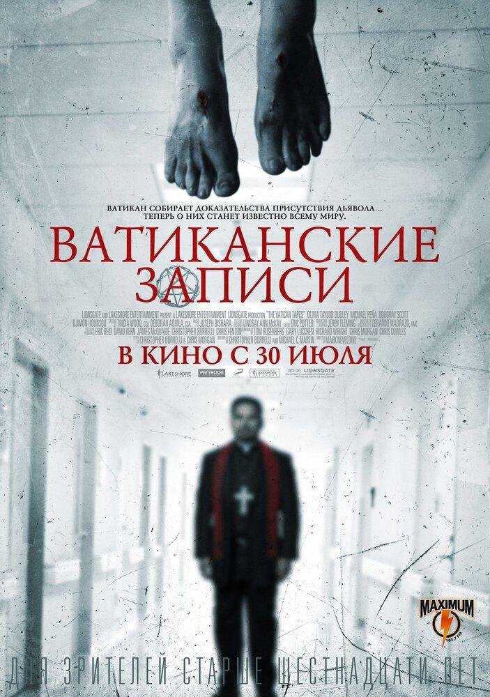 «Ужастики 2015 Фильм» — 2010