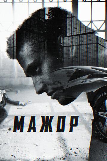 Мажор (1-2 сезон) - смотреть онлайн
