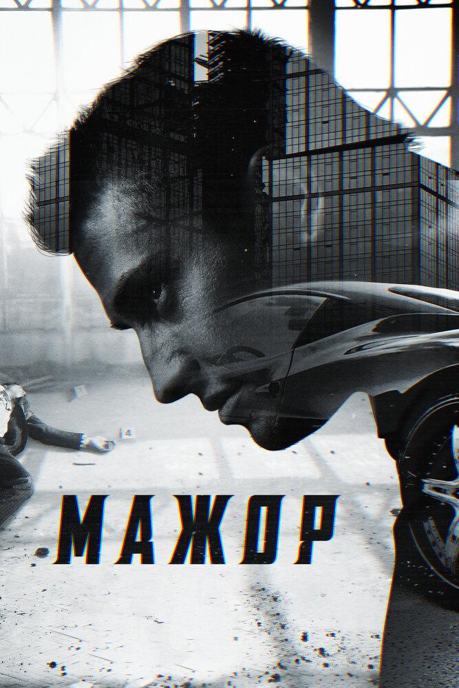 Мажор (2 сезона) (2014)