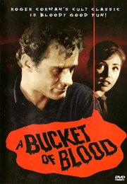 Ведро крови (1959)