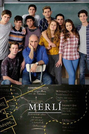 Мерли 2015