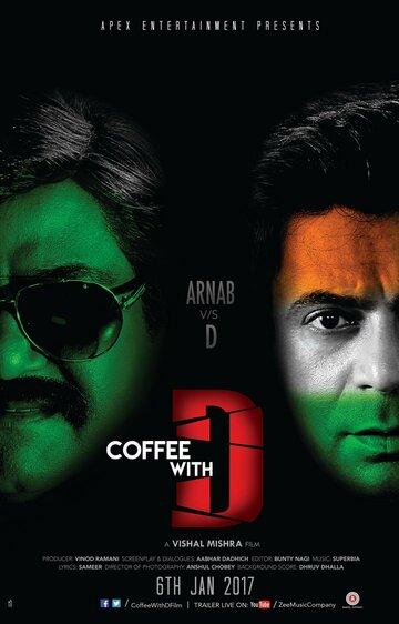 Кофе с Д