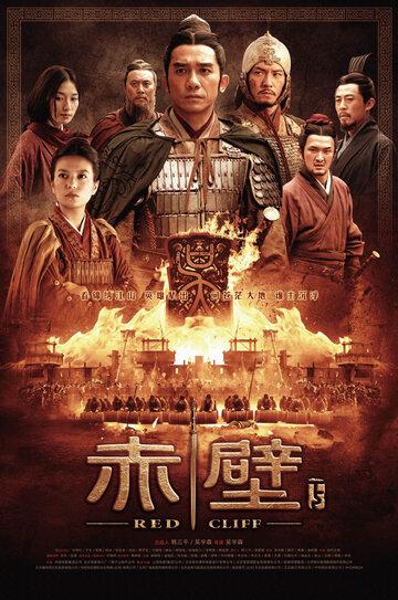 Битва у Красной скалы 2 (2008) полный фильм