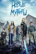 Новые мутанты (The New Mutants)