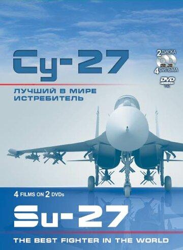 Су-27. Лучший в мире истребитель (2010)