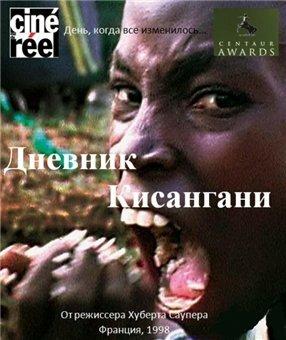 Дневник Кисангани (1998) полный фильм онлайн