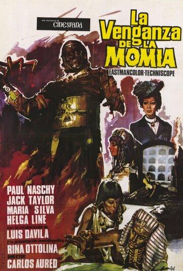Месть мумии (1975)