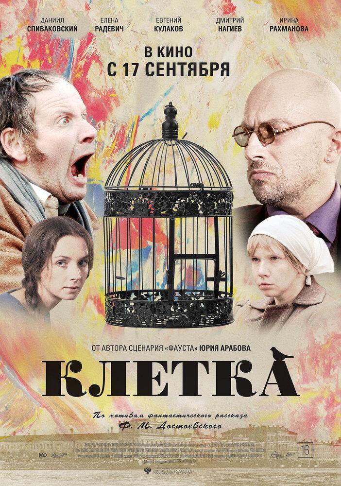 Клетка (2015)