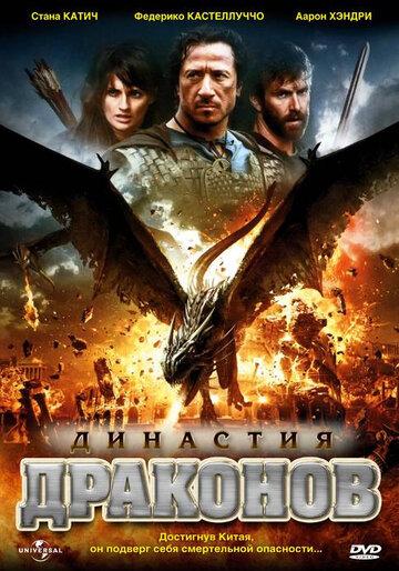 Династия драконов (ТВ)