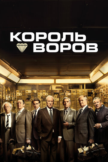 Король воров / King of Thieves. 2018г.