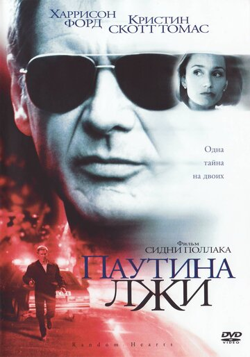 Постер к фильму Паутина лжи (1999)