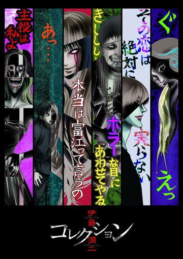 Ито Дзюндзи: Коллекция / Junji Ito: Korekushon / 2018